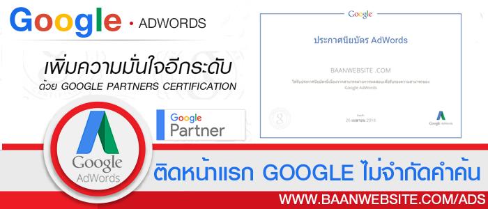 โปรโมทเว็บด้วย Google Adwords ติดหน้าแรกของ Google