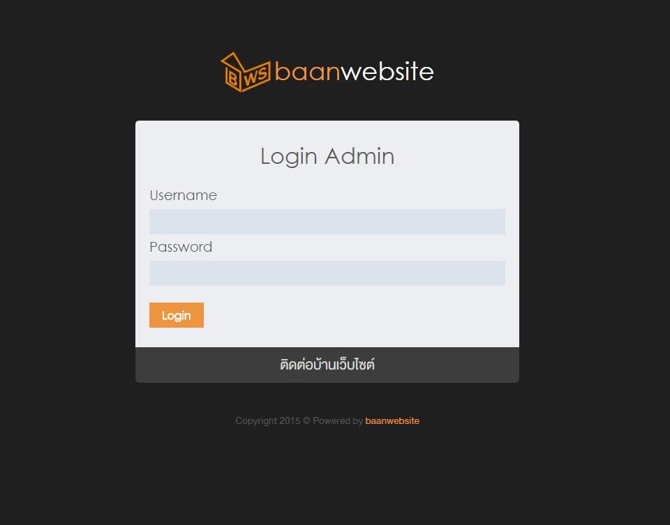 ตัวอย่างระบบหลังร้านของบ้านเว็บไซต์